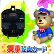 コロプラ、位置ゲー『コロニーな生活』で大井川鐵道など静岡県の交通事業者3社と提携
