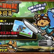 イグニッション・エム、『ぼくとネコ』にて5月新イベント「コボルト冒険記~魚人決闘篇~」を開催!