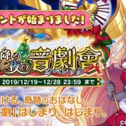 DMM GAMES、『ガールズシンフォニー:Ec ~新世界少女組曲~』でイベント「星降る夜の音劇會」を開催!
