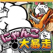 あの『にゃんこ大戦争』がラン系アクションゲームに! DeNA、Mobageで『にゃんこ大暴走』の事前登録を開始