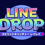 カプコン、『LINE DROP』に新規ゲーム要素を追加…新ボス3体やデイリーミッションの追加など