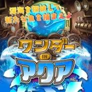 Luna's arc、iOS向け深海探検ゲーム『Wonder in Aqua』をリリース