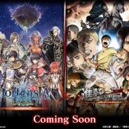 セガゲームス、『オルタンシア・サーガ -蒼の騎士団- 』TVアニメ「進撃の巨人」とのコラボレーションイベントを2017年春に開催