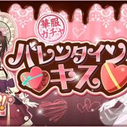 Future Interactive、『謀りの姫:Pocket』で「メルティ♥バレンタイン」キャンペーン開催! バレンタイン限定UR衣装コーデ新登場