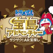 テレ朝、ARを使った「映画ドラえもん のび太の宝島」の世界を楽しむ宝探しイベントを開催