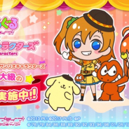 ポケラボ、『ぷちぐるラブライブ!』で「サンリオキャラクターズ」とコラボ キャラをイメージしたオリジナル衣装で登場