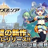 ゲームロフト、東京スタジオ開発の新作RPG『マグナメモリア』が遂に配信開始! 事前登録者数は10万人突破…クリスタル10個を全員にプレゼント