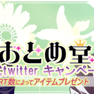 フロンティアワークス、乙女向け恋愛・BLゲームブランド「おとめ堂」でTwitterキャンペーンを実施
