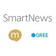 ニュースアプリのスマートニュース、グリーやミクシィから総額36億円を調達…グリーとゲーム関連コンテンツ、ミクシィとネイティブ広告で提携