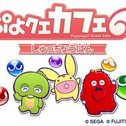 セガゲームス、『ぷよぷよ!!クエスト』とガチャピン・ムックのコラボカフェを6月29日にオープン…オリジナルグッズも買える