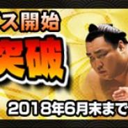 HINATA、『大相撲カード決戦』がフィーチャーフォン版サービス開始から2000日を突破 SSR白鵬と2000日記念ガチャチケットを全員にプレゼント