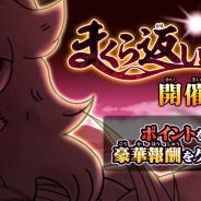 ゆるゲ大戦争製作委員会、『ゆるゲゲ』×アニメ「ゲゲゲの鬼太郎」コラボ追加イベント「まくら返しと幻の夢」を開催!