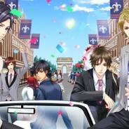ボルテージ、恋愛ドラマアプリ『王子様のプロポーズⅡ』を「女子ゲー」でリリース