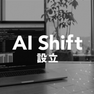 サイバーエージェント、チャットボットや音声対話などを通してカスタマーサポートのAI活用の推進を行う子会社AI Shift(エーアイシフト)を設立