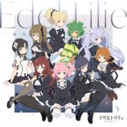ブシロードミュージック、アニメ「アサルトリリィBOUQUET」EDテーマ「Edel Lilie」を9月3日より配信決定! 舞台のOP・EDテーマも!