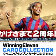 KONAMI、『ウイニングイレブン カードコレクション』で2周年CP実施中 無料11連ガチャやログインだけでレジェンド選手がもらえる!!