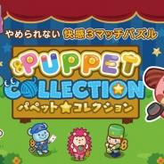 サイバーエージェント、新作3マッチパズルゲーム『パペット★コレクション』の事前登録キャンペーン第二弾を開始。2015年2月にリリース予定