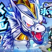 カヤック、『ぼくらの甲子園!ポケット』で新イベント「冬のヌシ釣り 氷竜登場!極寒の決闘」を開催
