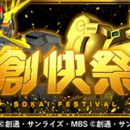 バンナム、『ガンダムブレイカーモバイル』で★4「ジ・O」「バンシィ」が登場する「創快祭」を明日12時より開催!