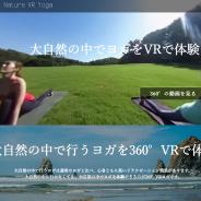 大自然の中で行うヨガを体験できる「Nature VR Yoga」の提供を開始 「海」と「草原」の2つの動画が公開中