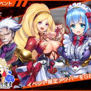 DMM GAMES、『凍京NECRO<トウキョウ・ネクロ> SUICIDE MISSION』で新イベント「フランスからの使者」を開催!
