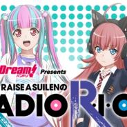 ブシロード、ニッポン放送で『バンドリ!』RASのメンバーが贈るラジオ「RAISE A SUILENのRADIO R・I・O・T」を放送