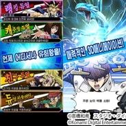 KONAMI、『遊戯王 デュエルリンクス』の韓国での配信を開始 韓国配信版はゲーム内ボイスが韓国語対応に