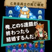 DeNA、新作カジュアルパズルRPG『ウチの騎士団長はどうやら、パズル感覚で戦闘指揮しているらしい』を配信開始