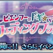 バンナム、『テイルズ オブ ザ レイズ』で新イベント「ビエンフーのドギマギ ウェディングプラン」を開催 「マギルゥ」がプレイアブルキャラに!