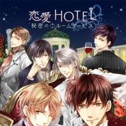 フリュー、女性向け恋愛ゲーム『恋愛HOTEL~秘密のルームサービス』の事前登録を実施中 iOS版、Android版とも7月上旬リリース予定