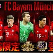 gloops、『欧州クラブチームサッカー BEST☆ELEVEN+』 にドイツ ブンデスリーガ所属の「FC バイエルン・ミュンヘン」を追加