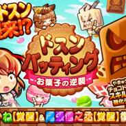 カヤック、『ぼくらの甲子園!ポケット』で新イベント「ドスンバッティング~お菓子の逆襲」を開催!