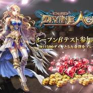 崑崙日本、『Divine Age~神の栄光~』Android版オープンβテストを開始 正式サービスに先駆けて特別に遊べる