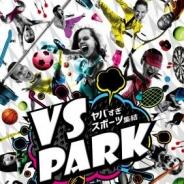 """ナムコ、4月7日に""""ヤバすぎスポーツ""""を集結した『VS PARK』をオープン 猛獣逃げきりアクティビティ「ニゲキル」など"""