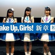 TVアニメ「Wake Up, Girls! 新章」第一話先行上映会が仙台で開催…永野愛理さん、青山吉能さん、山下七海さんによるトークショーも