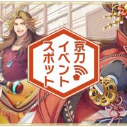 ポノス、京都物語型タワーディフェンス『京刀のナユタ』で現実の京都と連動した「京刀イベントスポット」機能を公開!
