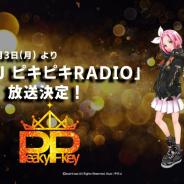 ブシロード、「D4DJ ピキピキRADIO」を2月3日より開始! 『D4DJ』キャラクターのボイスドラマを毎週配信
