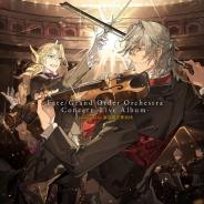アニプレックス、「Fate/Grand Order Orchestra Concert -Live Album- perfomed by 東京都交響楽団」が7月31日に発売決定!