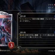 Cygames、『Shadowverse』第12弾カードパック「鋼鉄の反逆者(リベリオン)」の新カード「鉄刃の悪鬼」「滅拳の魔女・マギサ」など4枚を公開