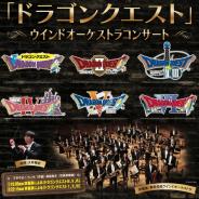 キョードー東京、「ドラゴンクエスト」ウインドオーケストラコンサート大晦日公演を開催決定! 初のカウントダウンも