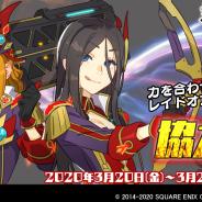 スクエニ、『スクールガールストライカーズ2』で「協力戦」イベント開催! 復刻コスチューム「戦隊レンジャー」登場