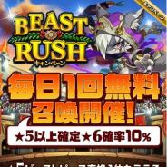 StudioZ、『エレメンタルストーリー』でBEAST RUSHキャンペーン開催! 「流星祭 - 日本妖怪編 -」「無料10連召喚」など各種イベントを実施