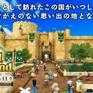 アルティ、『ワールドネバーランド エルネア王国の日々』が100万DLを達成! 特別大盛ログインボーナスなど記念キャンペーンを実施