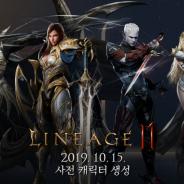 韓国NCSOFT、『リネージュ2M』にて10月15日から事前キャラクター作成を開始 「オーブ」を武器とする新クラスも選択可能