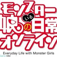 DMMゲームスとネオス、 PCブラウザゲーム『モンスター娘のいる日常オンライン』をリリース…人気アニメ&コミックスを題材にした育成SLGに
