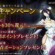 Exys、『オーバーロード』原作の『MASS FOR THE DEAD』でPC版リリース&リリース記念3大キャンペーンを開催!!