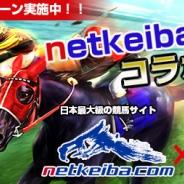 コーエーテクモゲームス、『100万人のWinning Post Special』で競馬情報サイト「netkeiba.com」とのコラボイベントを開催