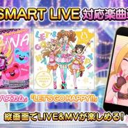 バンナム、『デレステ』で「LOVE☆ハズカム」と「LET'S GO HAPPY!!」を「SMART LIVE」対応楽曲に! フォトスタジオ「ポーズ」やドレスコーデのカラー追加も!