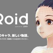 ピクシブ、3Dキャラを簡単に作成する「VRoid Studio」を7月末に無料でリリース アニメ、ゲーム、VR/ARプラットフォーム上での利用を想定