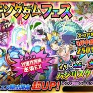 パオン・ディーピー、『ベーモンキングダムΩ』でガチャイベント「キングダムフェス」を開催 虹属性ベーモンGETのチャンス!